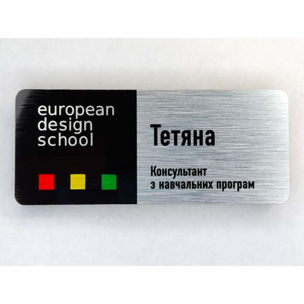 "Бейдж ""eropean design school"""